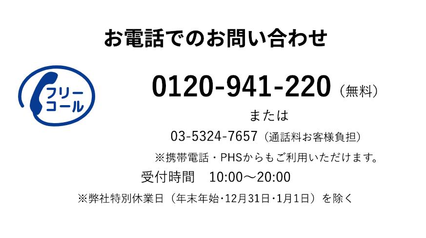 スマイルゼミ 電話